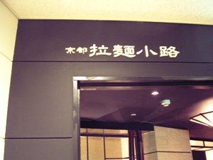 京都拉麺小路入り口